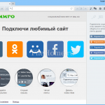 Скачать Амиго браузер (AMIGO) бесплатно на компьютер