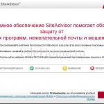 McAfee SiteAdvisor - скачать БЕСПЛАТНО!