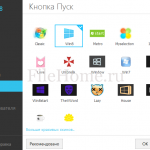 Start Menu 8 - скачать бесплатно Старт Меню для Windows!