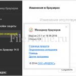 Менеджер браузеров от ЯНДЕКС - скачать бесплатно!