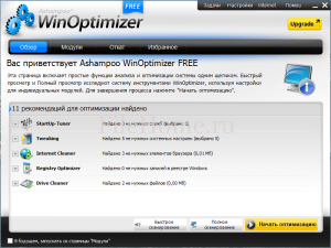 Ashampoo WinOptimizer FREE - скачать бесплатно!