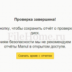 Manul Яндекс