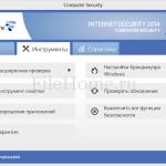 F-secure Internet Security скачать бесплатно