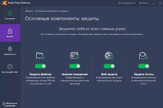 avast-free-antivirus_2